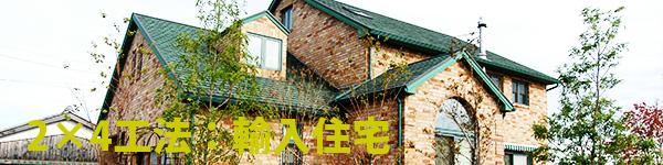 2×4工法:輸入住宅
