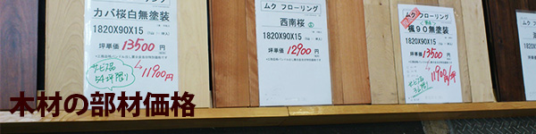 木造軸組工法2