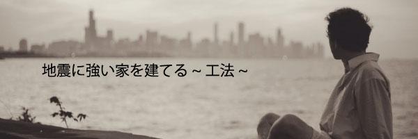 地震に強い家を建てる~工法~