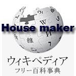 ハウスメーカー
