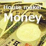 ハウスメーカーの価格