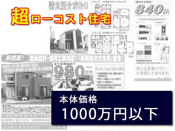1000万円以下