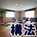 ラーメン工法(構法)