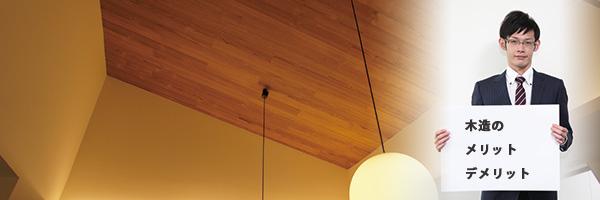 木造のメリット、デメリット