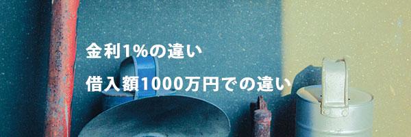 金利1%と1000万円