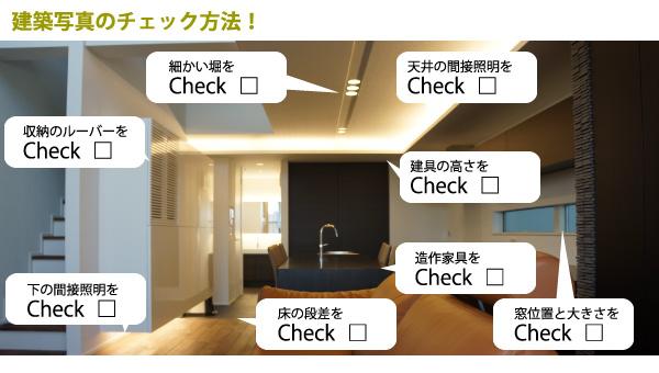建築写真のチェック(内観)