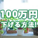 家づくりであと100万円下げる方法