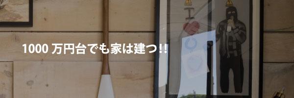 1000万円台でも家は建つ!