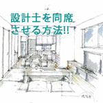 ハウスメーカーの間取り提案で設計士を同座させる方法