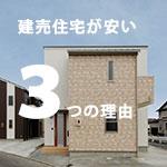 建売住宅が安い3つの理由