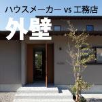 ハウスメーカーと工務店の違い【外壁】