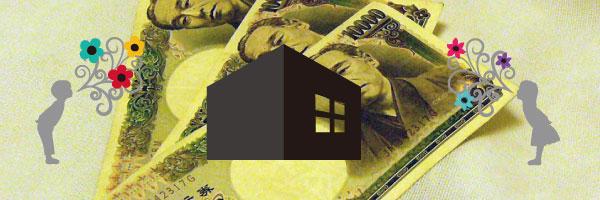 家のお金の絵