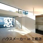 ハウスメーカーと工務店の違い【窓】