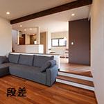 ハウスメーカーと工務店の違い【段差】
