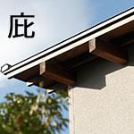ハウスメーカーと工務店の違い【庇】