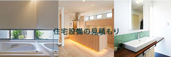 住宅設備の見積もり