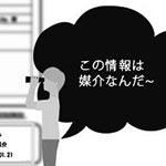 不動産情報