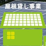 太陽光発電システムを無料でつける!??