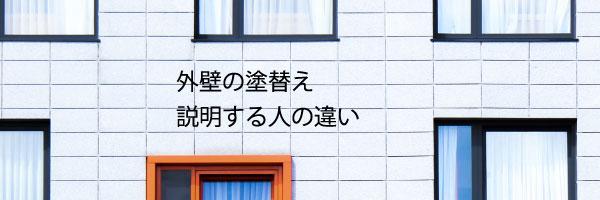 外壁の塗替え説明する人の違い
