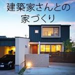 建築家さんとの家づくり
