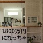 結局1800万円になっちゃった