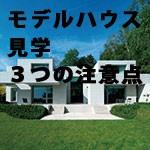 モデルハウスを見学する際の3つの注意点