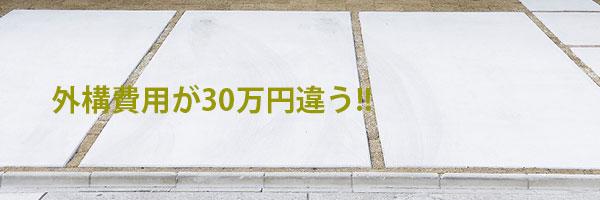 外構費用が30万円違う