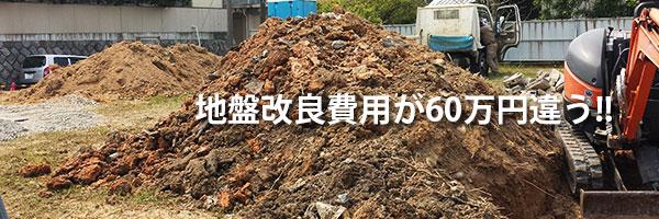 地盤改良費用が60万円も違う