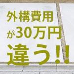 外構費用が30万円違う!!