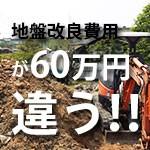 地盤改良工事:鋼管パイル5mの工事で60万円違う