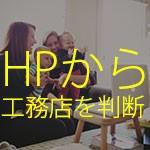 会社規模とHPで工務店を判断する為の4STEP-前半-