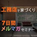 工務店さんで家を建てる方の為の【メルマガセミナー】開始!!