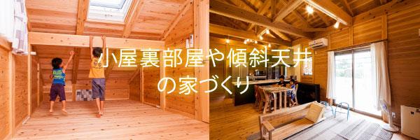 傾斜天井、小屋裏部屋