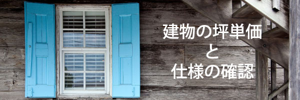 建物の坪単価と仕様の確認