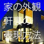 家の外観デザインを決める上で、意外と重要な軒裏の表現方法!!