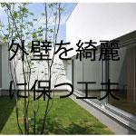 家の外壁の塗替えサイクルを延ばす工夫