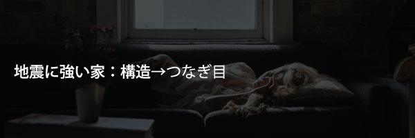 構造→つなぎ目