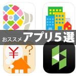 家づくりで取り入れたいアプリ5選