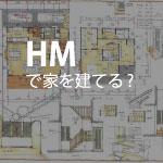 HMで家を建てる!