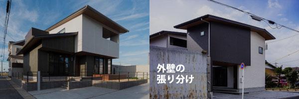 外壁デザインの張り分け例02