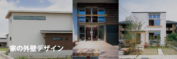 家の外壁デザイン実例03
