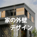 家の外壁、デザイン