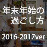木造での家づくり(木造軸組工法)を100倍楽しむ方法【参考書の紹介】