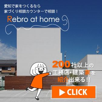 Rebroathome