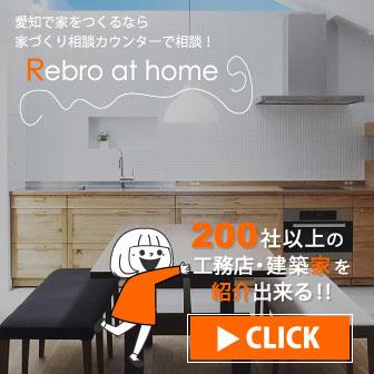 家づくりサイト