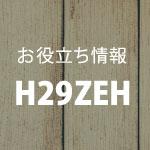 お役立ち情報平成29年度ZEH