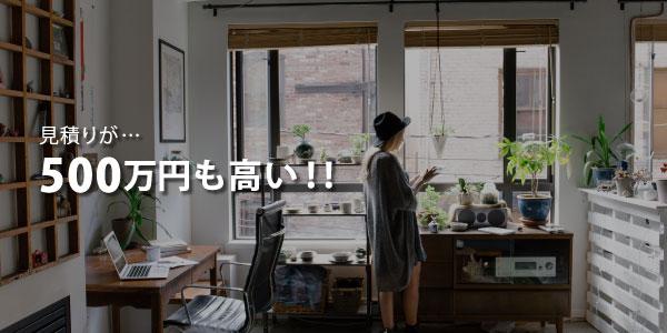 見積りが…500万円も高い!!!
