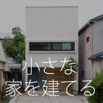 小さな家を建てるなら、2階リビングも考えてみよう!!