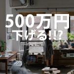 500万円下げる!
