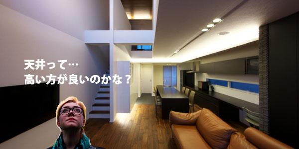 天井って高い方が良いのかな??
